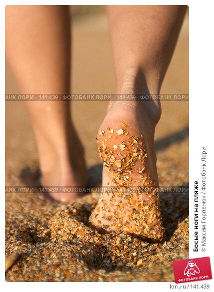 Купить «Босые ноги на пляже», фото № 141439, снято 14 марта 2018 г. (c) Максим Горпенюк / Фотобанк Лори