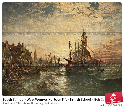Bough Samuel - West Wemyss Harbour Fife - British School - 19th Century... Стоковое фото, фотограф Artepics / age Fotostock / Фотобанк Лори