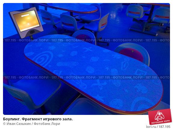 Боулинг. Фрагмент игрового зала., фото № 187195, снято 2 марта 2006 г. (c) Иван Сазыкин / Фотобанк Лори