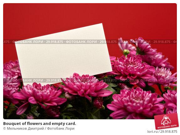 Купить «Bouquet of flowers and empty card.», фото № 29918875, снято 16 января 2017 г. (c) Мельников Дмитрий / Фотобанк Лори