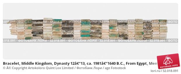 Купить «Bracelet, Middle Kingdom, Dynasty 12–13, ca. 1981–1640 B.C., From Egypt, Memphite Region, Lisht North, Tomb 954, Burial 954J, 1921–22, Faience, l. 23 cm (9 1/16 in), w. 3 cm (1 3/16 in)», фото № 32018091, снято 29 апреля 2017 г. (c) age Fotostock / Фотобанк Лори