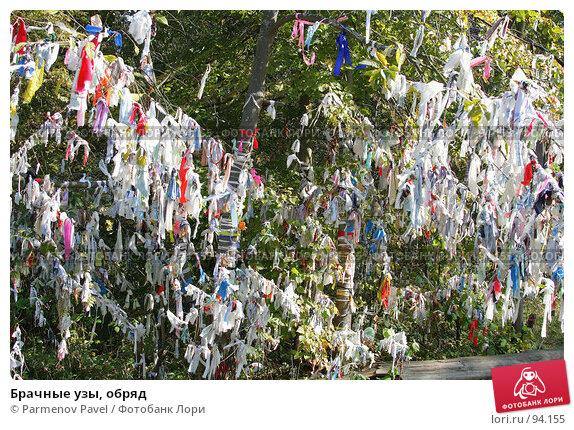 Брачные узы, обряд, фото № 94155, снято 19 сентября 2007 г. (c) Parmenov Pavel / Фотобанк Лори