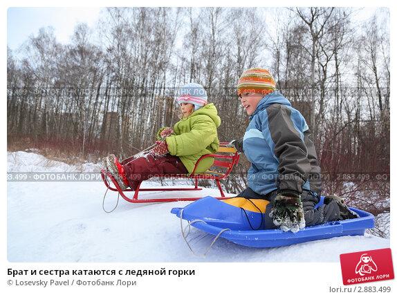 Купить «Брат и сестра катаются с ледяной горки», фото № 2883499, снято 14 марта 2010 г. (c) Losevsky Pavel / Фотобанк Лори