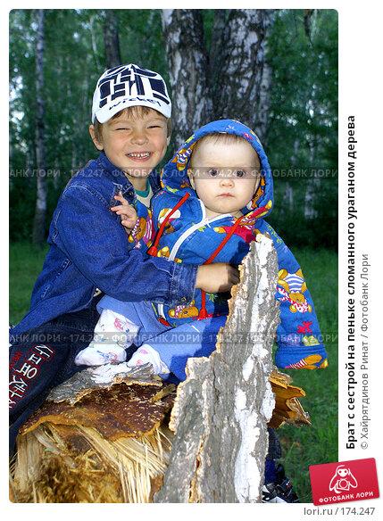 Брат с сестрой на пеньке сломанного ураганом дерева, фото № 174247, снято 26 июня 2007 г. (c) Хайрятдинов Ринат / Фотобанк Лори