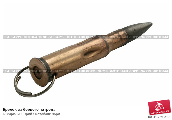 Купить «Брелок из боевого патрона», фото № 94219, снято 30 апреля 2007 г. (c) Марюнин Юрий / Фотобанк Лори
