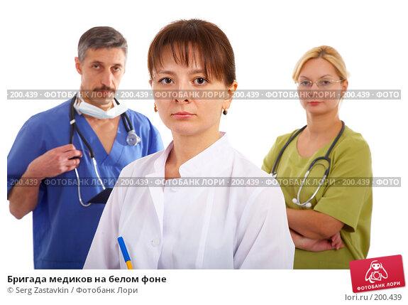 Бригада медиков на белом фоне, фото № 200439, снято 18 января 2008 г. (c) Serg Zastavkin / Фотобанк Лори