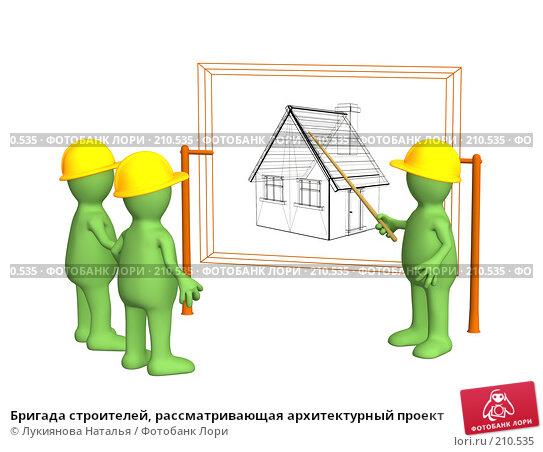 Бригада строителей, рассматривающая архитектурный проект, иллюстрация № 210535 (c) Лукиянова Наталья / Фотобанк Лори