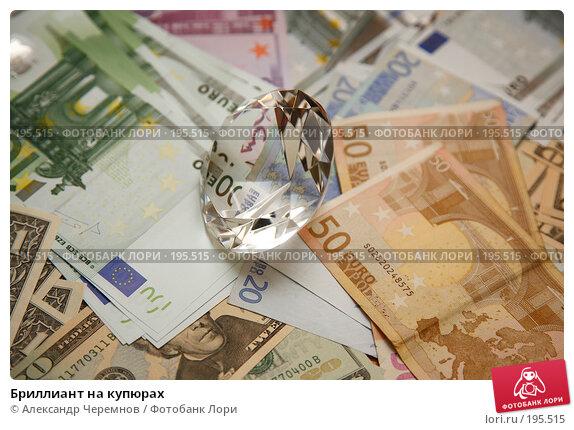 Бриллиант на купюрах, фото № 195515, снято 14 июня 2007 г. (c) Александр Черемнов / Фотобанк Лори