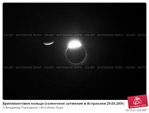 Купить «Бриллиантовое кольцо (солнечное затмение в Астрахани 29.03.2006)», фото № 124987, снято 28 марта 2006 г. (c) Владимир Горощенко / Фотобанк Лори