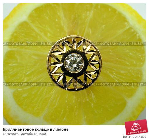 Бриллиантовое кольцо в лимоне, фото № 218827, снято 25 мая 2017 г. (c) ElenArt / Фотобанк Лори