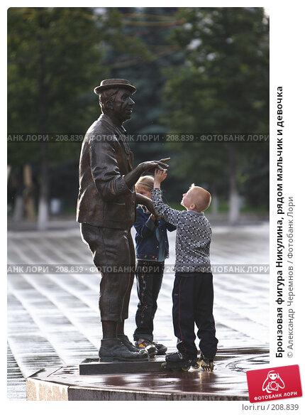 Бронзовая фигура Никулина, рядом мальчик и девочка, фото № 208839, снято 6 июля 2006 г. (c) Александр Черемнов / Фотобанк Лори