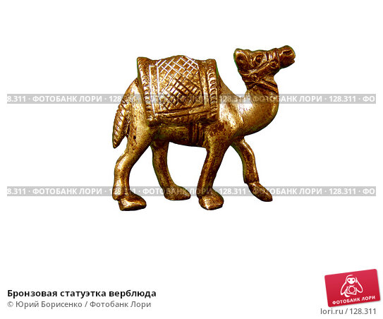 Бронзовая статуэтка верблюда, фото № 128311, снято 30 апреля 2007 г. (c) Юрий Борисенко / Фотобанк Лори