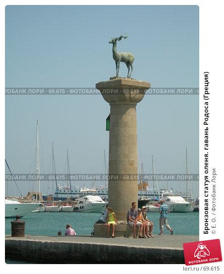 Бронзовая статуя оленя. гавань Родоса (Греция), фото № 69615, снято 30 июля 2007 г. (c) Екатерина Овсянникова / Фотобанк Лори