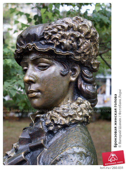 Бронзовая женская голова, фото № 260031, снято 16 сентября 2007 г. (c) Валерий Шанин / Фотобанк Лори