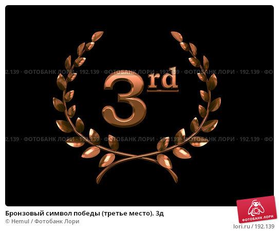 Бронзовый символ победы (третье место). 3д, иллюстрация № 192139 (c) Hemul / Фотобанк Лори