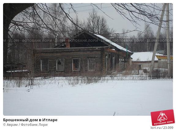 Купить «Брошенный дом в Итларе», фото № 23099, снято 9 марта 2007 г. (c) Аврам / Фотобанк Лори