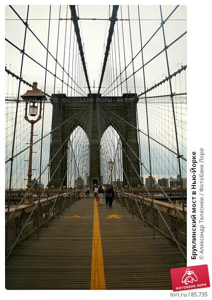 Бруклинский мост в Нью-Йорке, фото № 85735, снято 30 сентября 2006 г. (c) Александр Телеснюк / Фотобанк Лори