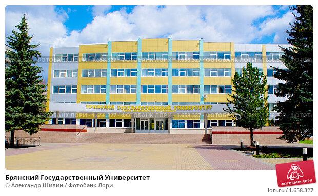 Купить «Брянский Государственный Университет», фото № 1658327, снято 25 апреля 2010 г. (c) Александр Шилин / Фотобанк Лори
