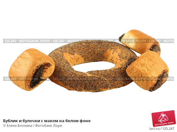 Купить «Бублик и булочки с маком на белом фоне», фото № 125247, снято 26 июля 2007 г. (c) Елена Блохина / Фотобанк Лори