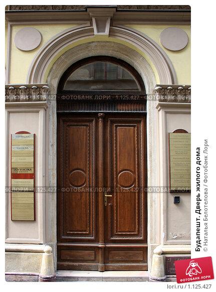 входные двери жилых зданий