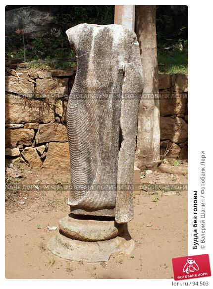 Будда без головы, фото № 94503, снято 29 мая 2007 г. (c) Валерий Шанин / Фотобанк Лори