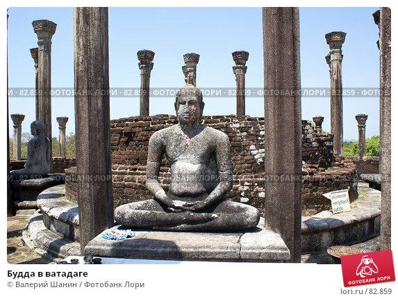 Купить «Будда в ватадаге», фото № 82859, снято 3 июня 2007 г. (c) Валерий Шанин / Фотобанк Лори