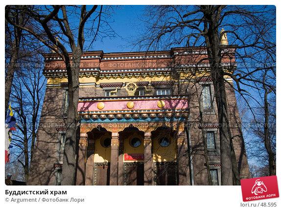 Буддистский храм, фото № 48595, снято 28 марта 2007 г. (c) Argument / Фотобанк Лори