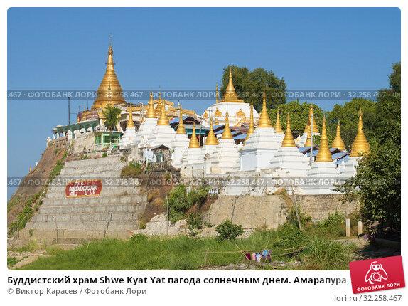 Купить «Буддистский храм Shwe Kyat Yat пагода солнечным днем. Амарапура, Мьянма (Бирма)», фото № 32258467, снято 20 декабря 2016 г. (c) Виктор Карасев / Фотобанк Лори