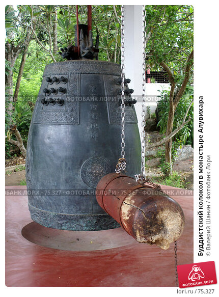 Буддистский колокол в монастыре Алувихара, фото № 75327, снято 13 июня 2007 г. (c) Валерий Шанин / Фотобанк Лори
