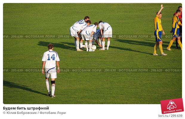 Будем бить штрафной, фото № 299639, снято 8 августа 2007 г. (c) Юлия Бобровских / Фотобанк Лори