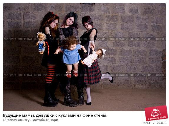 Будущие мамы. Девушки с куклами на фоне стены., фото № 179819, снято 7 декабря 2007 г. (c) Efanov Aleksey / Фотобанк Лори