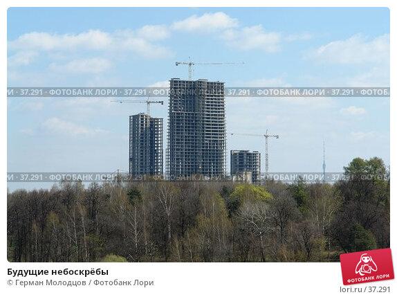 Будущие небоскрёбы, фото № 37291, снято 26 апреля 2007 г. (c) Герман Молодцов / Фотобанк Лори