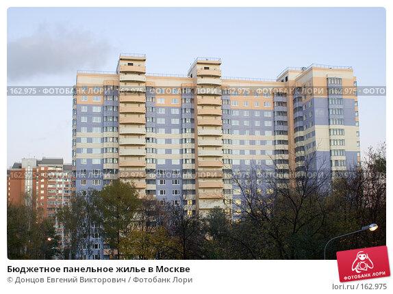 Бюджетное панельное жилье в Москве, фото № 162975, снято 11 октября 2007 г. (c) Донцов Евгений Викторович / Фотобанк Лори