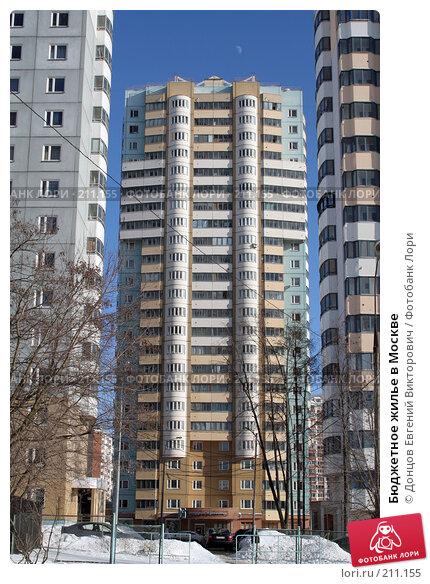 Бюджетное жилье в Москве, фото № 211155, снято 24 февраля 2007 г. (c) Донцов Евгений Викторович / Фотобанк Лори