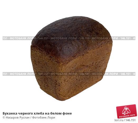 Купить «Буханка черного хлеба на белом фоне», фото № 146151, снято 11 декабря 2007 г. (c) Насыров Руслан / Фотобанк Лори