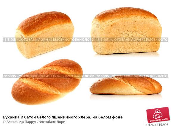 Буханка и батон белого пшеничного хлеба, на белом фоне, фото № 115995, снято 15 сентября 2007 г. (c) Александр Паррус / Фотобанк Лори