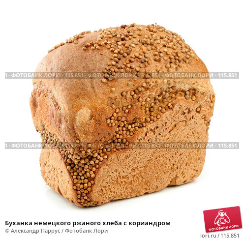 Буханка немецкого ржаного хлеба с кориандром, фото № 115851, снято 14 сентября 2007 г. (c) Александр Паррус / Фотобанк Лори