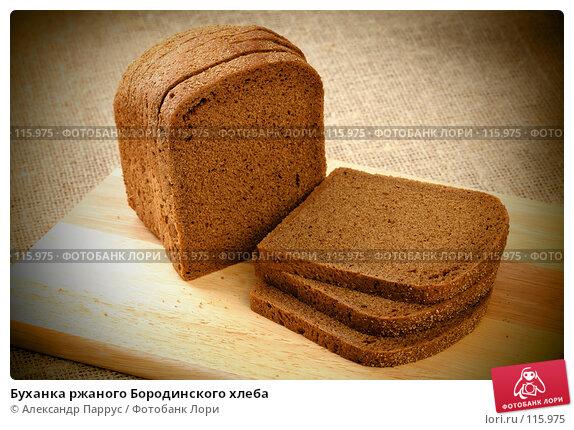 Буханка ржаного Бородинского хлеба, фото № 115975, снято 14 сентября 2007 г. (c) Александр Паррус / Фотобанк Лори