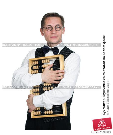 Бухгалтер. Мужчина со счетами на белом фоне, фото № 168923, снято 18 октября 2007 г. (c) hunta / Фотобанк Лори