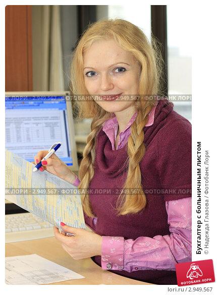 Купить «Бухгалтер с больничным листом», фото № 2949567, снято 14 ноября 2011 г. (c) Надежда Глазова / Фотобанк Лори