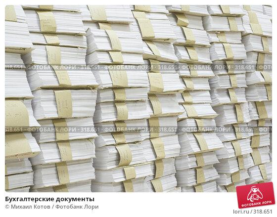 Бухгалтерские документы, фото № 318651, снято 7 июня 2007 г. (c) Михаил Котов / Фотобанк Лори