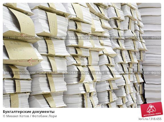 Бухгалтерские документы, фото № 318655, снято 7 июня 2007 г. (c) Михаил Котов / Фотобанк Лори