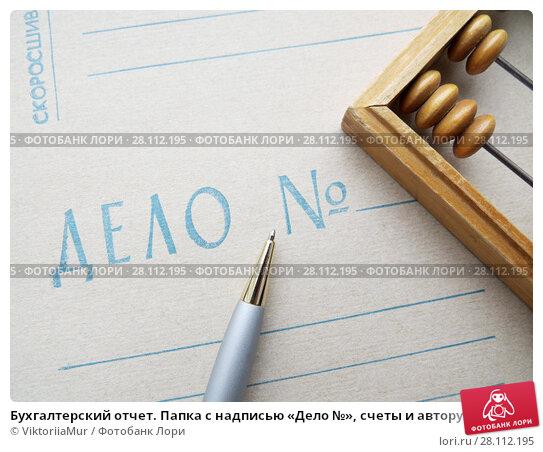 Надписи для папок в бухгалтерии подключение онлайн кассы 1с бухгалтерия