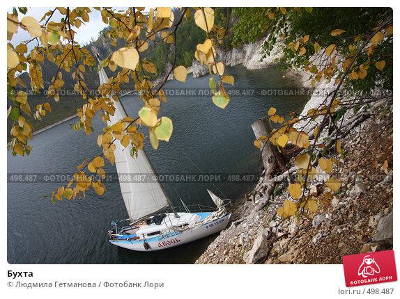 Бухта (2008 год). Редакционное фото, фотограф Людмила Гетманова / Фотобанк Лори