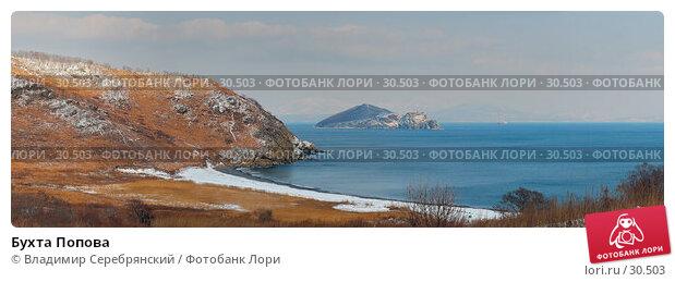 Бухта Попова, фото № 30503, снято 20 января 2017 г. (c) Владимир Серебрянский / Фотобанк Лори