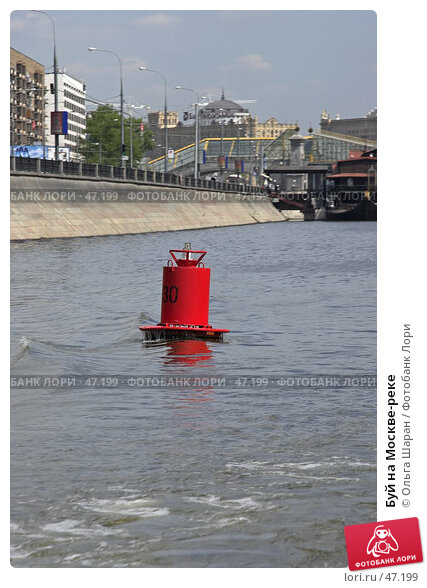 Буй на Москве-реке, фото № 47199, снято 15 мая 2007 г. (c) Ольга Шаран / Фотобанк Лори