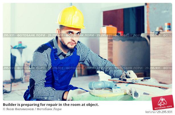 Купить «Builder is preparing for repair in the room at object.», фото № 29295931, снято 3 июня 2017 г. (c) Яков Филимонов / Фотобанк Лори