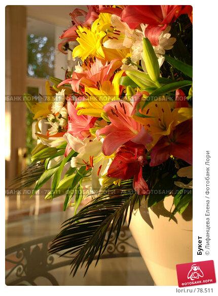 Букет, фото № 78511, снято 22 августа 2007 г. (c) Лифанцева Елена / Фотобанк Лори