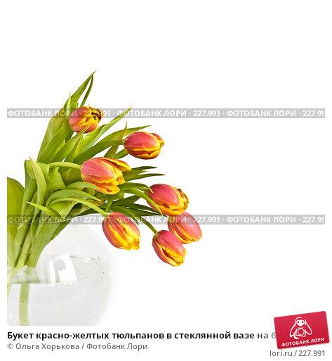 Букет красно-желтых тюльпанов в стеклянной вазе на белом фоне, фото № 227991, снято 8 марта 2008 г. (c) Ольга Хорькова / Фотобанк Лори
