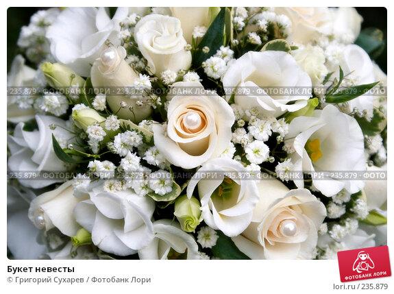Букет невесты, фото № 235879, снято 1 марта 2008 г. (c) Григорий Сухарев / Фотобанк Лори